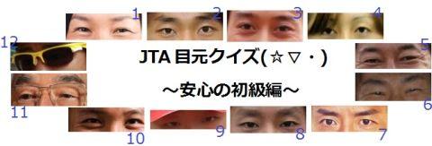 JTA目元クイズ初級<出題>S